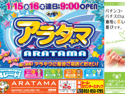 Aratama200115