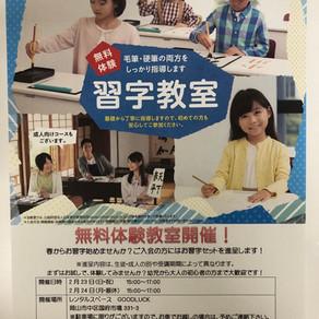 無料体験教室開催!