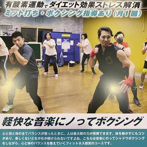 ボクシング教室開催中♬
