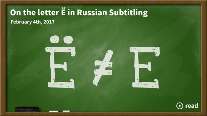 letter e in subtitling