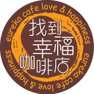 找到幸福咖啡店.jpg