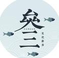 叄三SanSan.jpg
