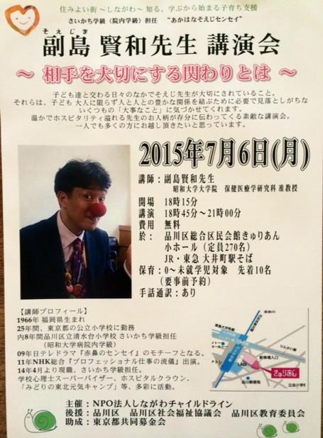 副島賢和先生 講演会