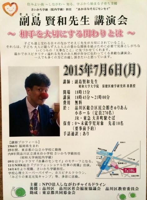 副島チラシ.JPG