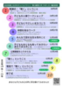 2020-19期 チラシ裏面-正式-改.jpg