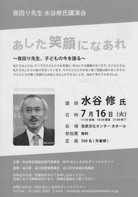 夜回り先生 水谷修氏講演会