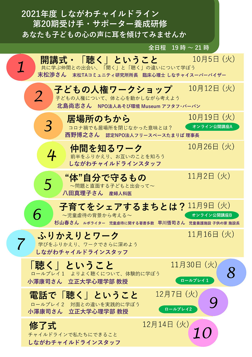 20期チラシ裏.jpg