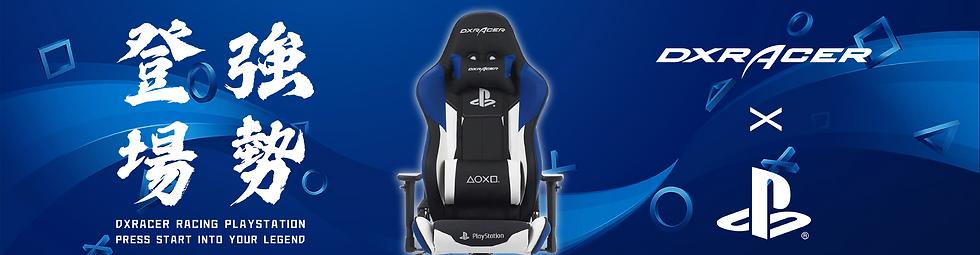 DXRacer RACING PlayStation Banner.png