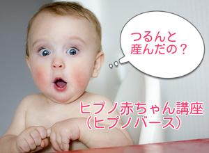 ヒプノバース講座(ヒプノ赤ちゃん)グループレッスン募集!