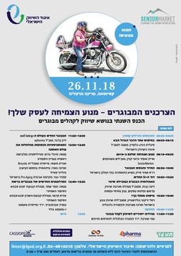 הזמנה לכנס 2018