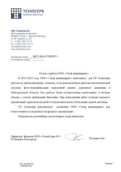 ООО ТехноСерв АС