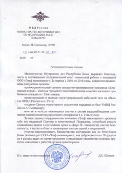 МВД по Республике Коми