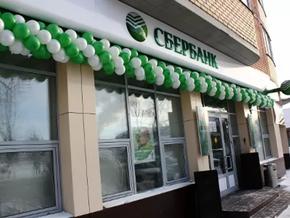 В Сыктывкаре новый деловой год начался с открытия филиала «Сбербанка»...