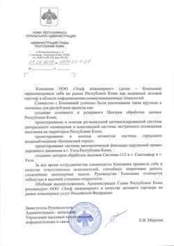 Администрация Главы Республики Коми