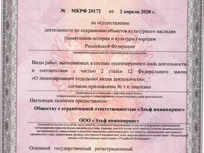 Компанией «Эльф инжиниринг»  получена ЛИЦЕНЗИЯ Министерства культуры Российской Федерации...