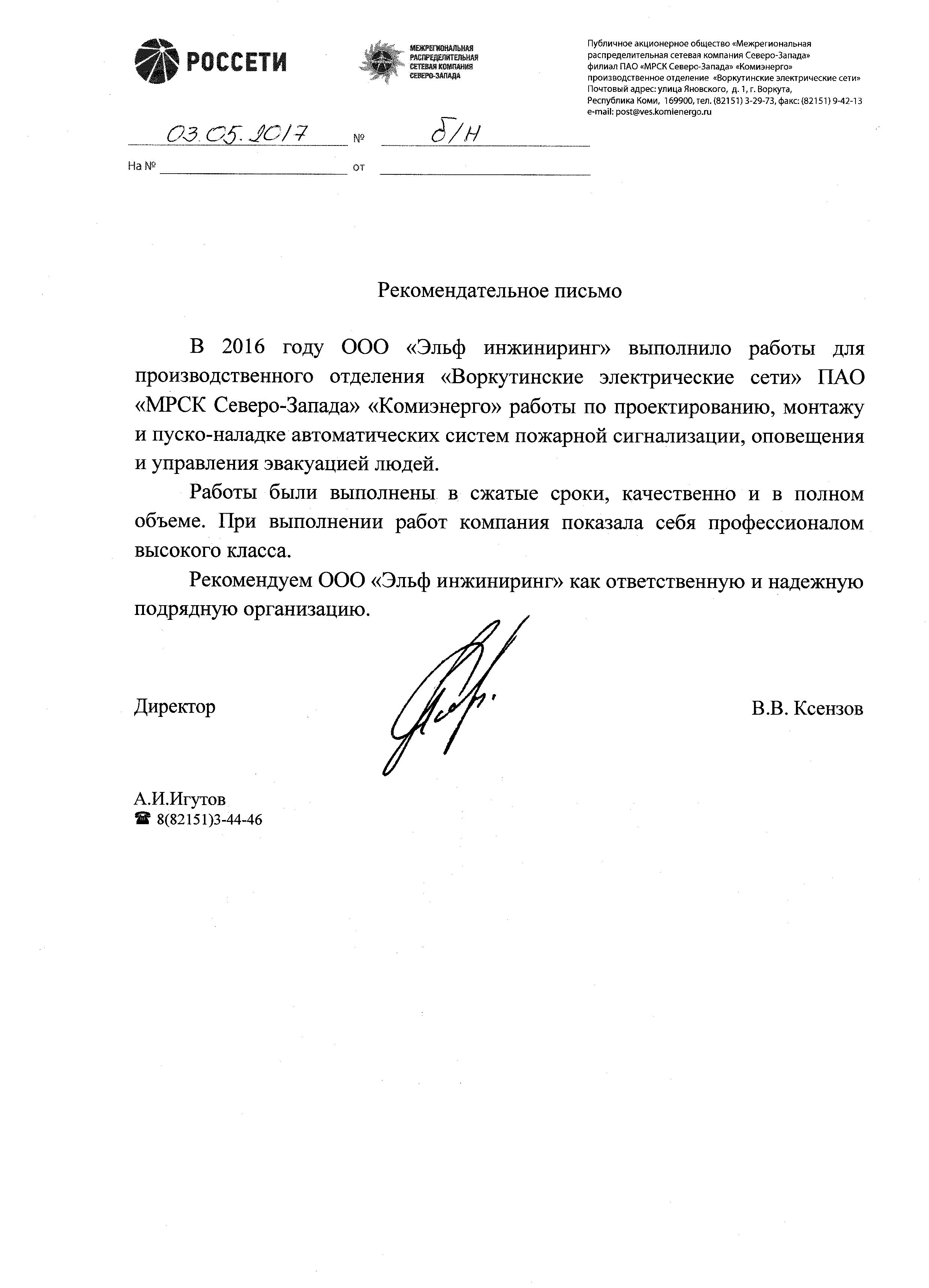 Воркутинские электрические сети
