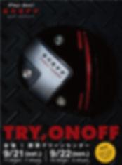 tryonoff_kuro.jpg