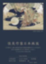 俊英作家日本画展  会期:2018年7月3日(火)〜2018年7月9日(月) 会場:松山三越6階ギャラリー (最終日は午後4時閉場)  出品作家:大野逸男 大矢十四彦 北澤龍 加来万周 坂根輝美  