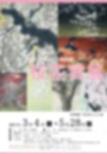 郷さくら美術館 第5回桜花賞展 北澤龍 月夜の花見客