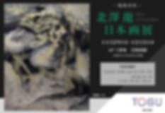 池袋東武北澤龍日本画展.jpg