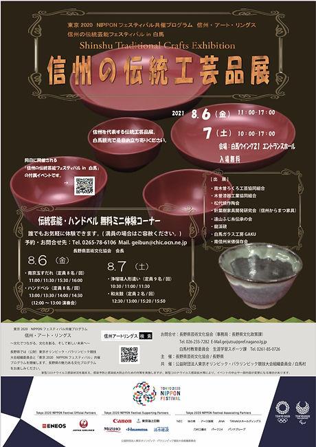 信州の伝統工芸品展.jpg