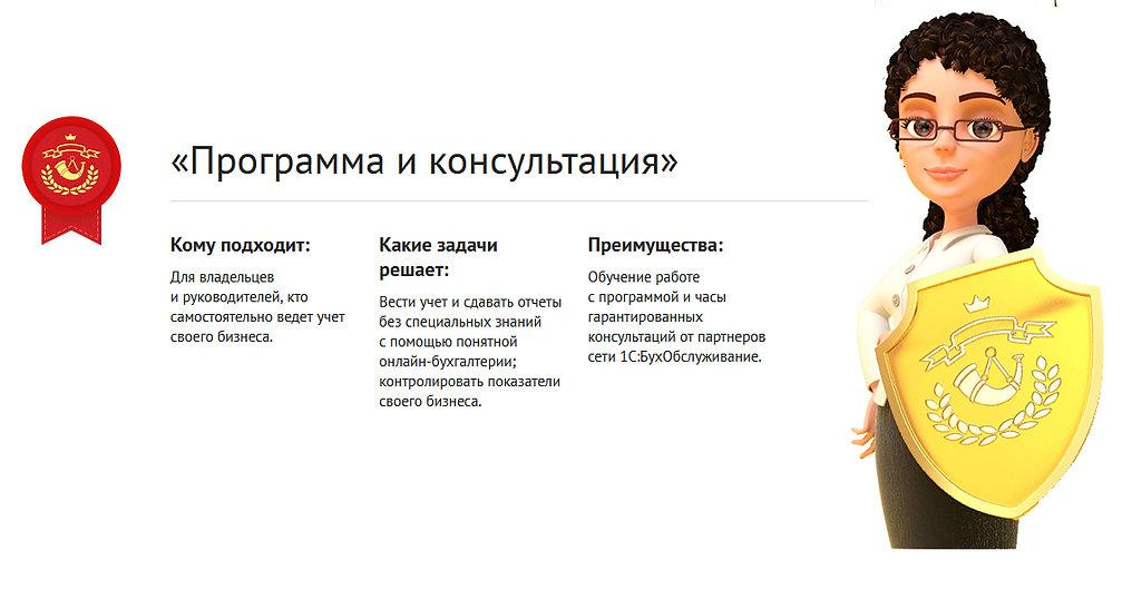 Программа и консультация обр.jpg