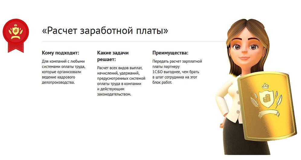 Расчет заработной платы обр.jpg