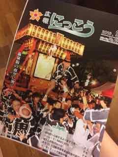 広報「にっこう」9月号に掲載されました。
