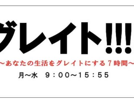 12月4日(月)CRT栃木放送「グレイト!!!!」に代表の若林勇太が出演します。
