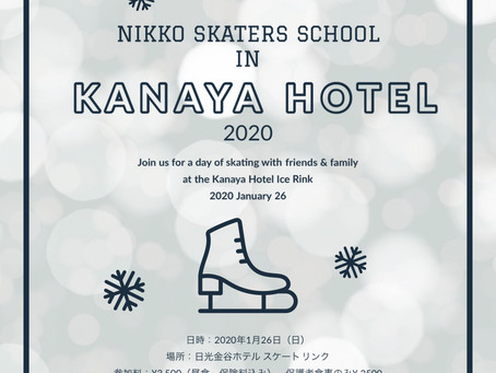 SKATERS SCHOOL in NIKKO KANAYA HOTEL 2020 今年も開催します!