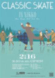 クラシックスケート2020.jpg