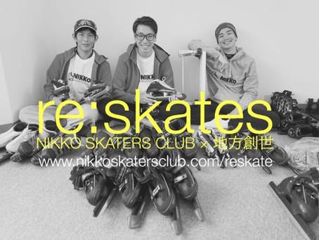 平成28年度日光スケーターズクラブ成果報告