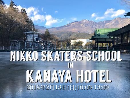 追加開催決定!スケーターズスクールin金谷ホテル