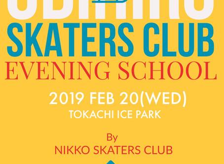 帯広スケートスクール臨時開催決定!