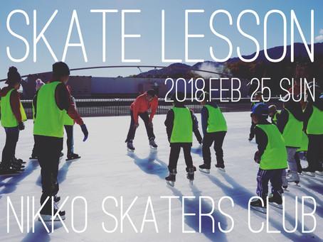 日光スケーターズクラブ スケートレッスン開催のご案内