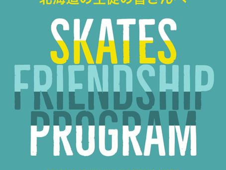 SKATERS FRIENDSHIP PROGRAM:北海道の生徒の皆さんへ
