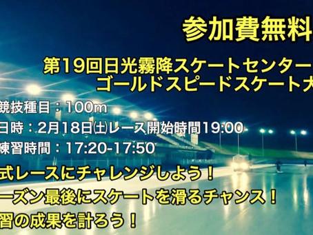 参加費無料!第19回日光霧降スケートセンターゴールドスピードスケート大会のお知らせ