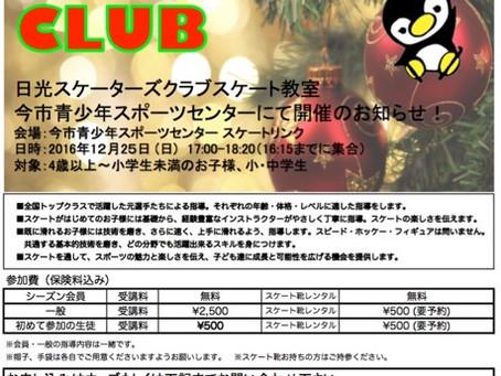 12月25日(日)クリスマススケート教室:今市青少年スポーツセンターにてスケート教室追加開催決定!!