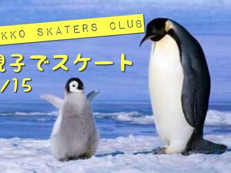 2月15日スケートスクール追加開催決定!!