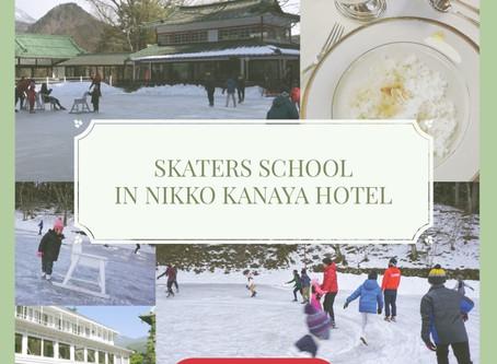 SKATERS SCHOOL in NIKKO KANAYA HOTEL 2019 今年も開催します!