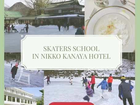 SKATERS SCHOOL in NIKKO KANAYA HOTEL 2019 今年も開催します!
