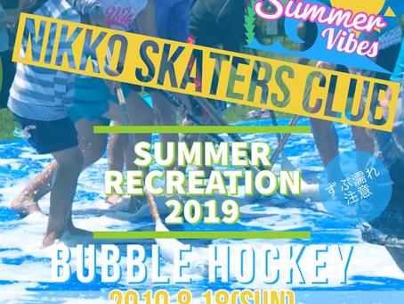 今夏も開催!サマーレクリエーション:バブルホッケー大会2019 参加無料!