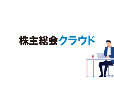 【2020/8/6】株主総会クラウド正式版ローンチ