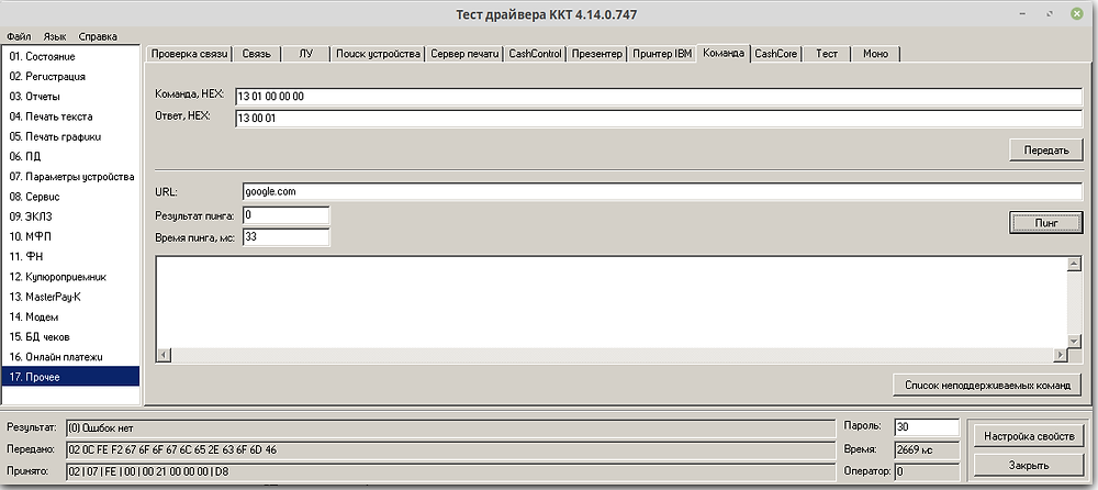 Демонстрация прекрасно работающей передачи данных по RNDIS на ККМ Штрих-М в Linux