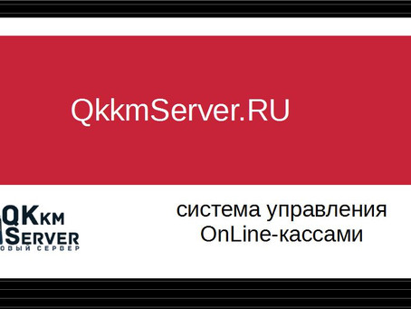 Презентация-обзор кассового сервера QKkmServer