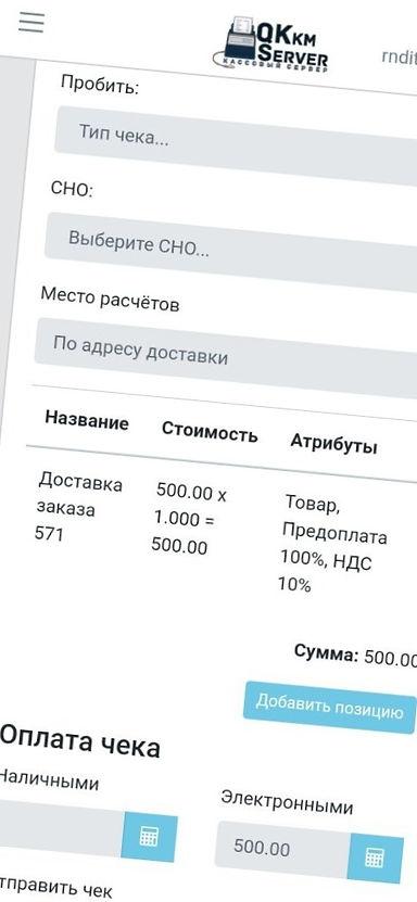 Формирование чека в мобильной кассе_edit