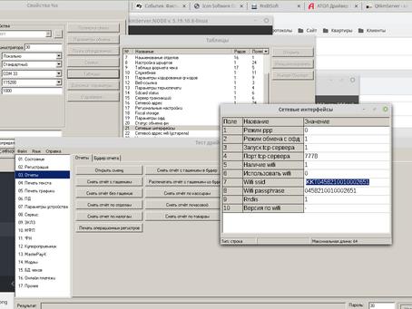 Настраиваем ККТ Штрих-М на работу с ОФД в ОС Linux