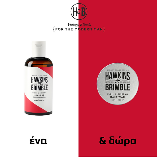 hair shampoo & hair wax δώρο