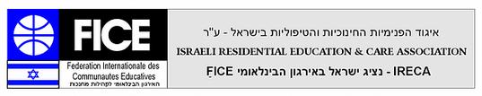 ארגון הפנימיות החינוכיות והטיפוליות בישראל