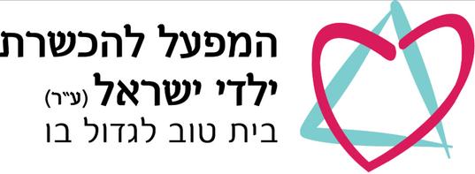 המפעל להכשרת ילדי ישראל